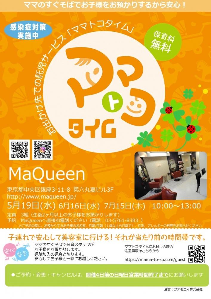 202105_MaQueen様_修正版_2